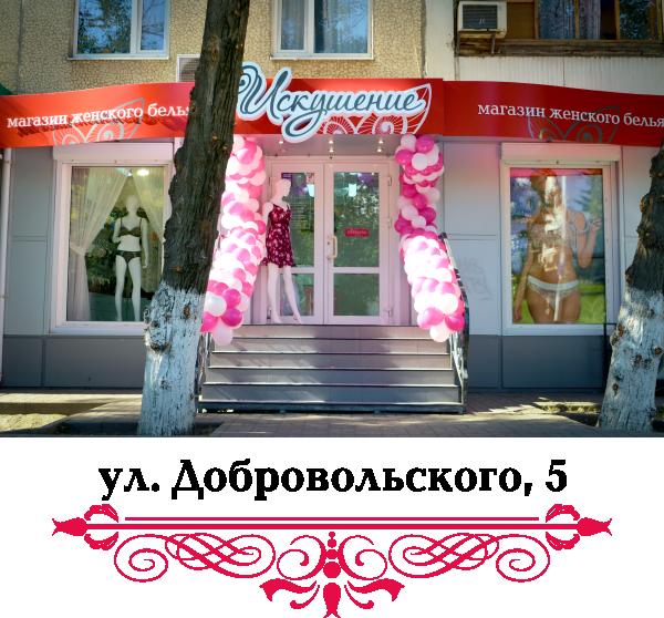 3ef4576b5a6ec Искушение — Ростов-на-Дону, Добровольского, 5 (телефон, режим работы и  отзывы)