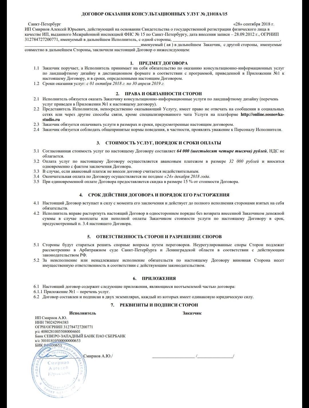 Договор консультационные услуги по бухгалтерскому учету бухгалтер на дому в санкт