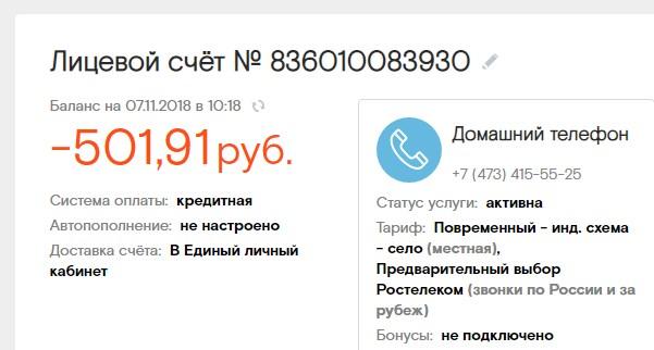 ростелеком курск официальный сайт тарифы ребенок в сад без справки