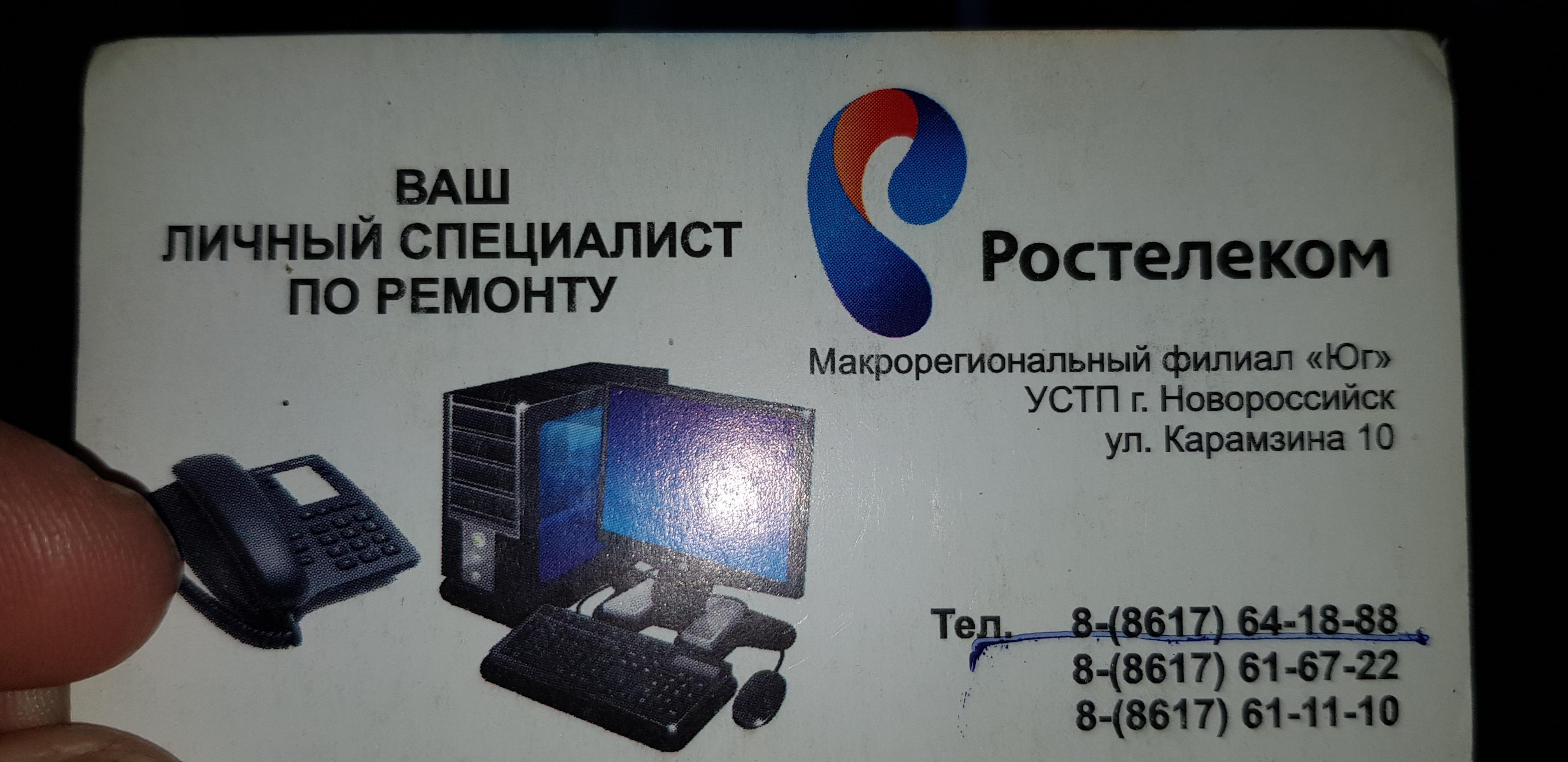 Номер телефона по ремонту домашнего телефона ростелеком - ремонт в Москве ремонт объектива стоимость - ремонт в Москве
