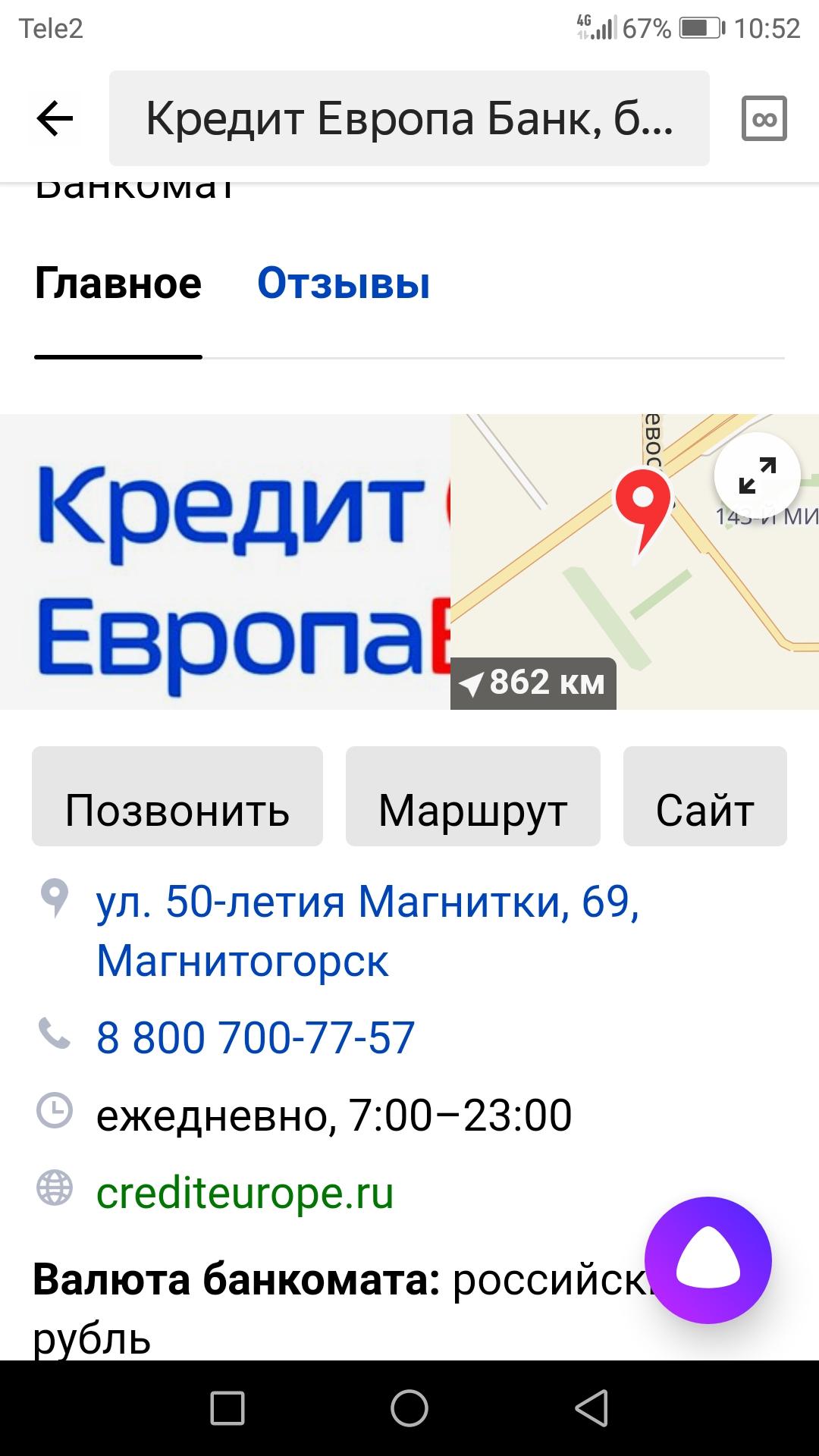 Адрес, Телефон, Режим работы. Екатеринбург 620014, ул.