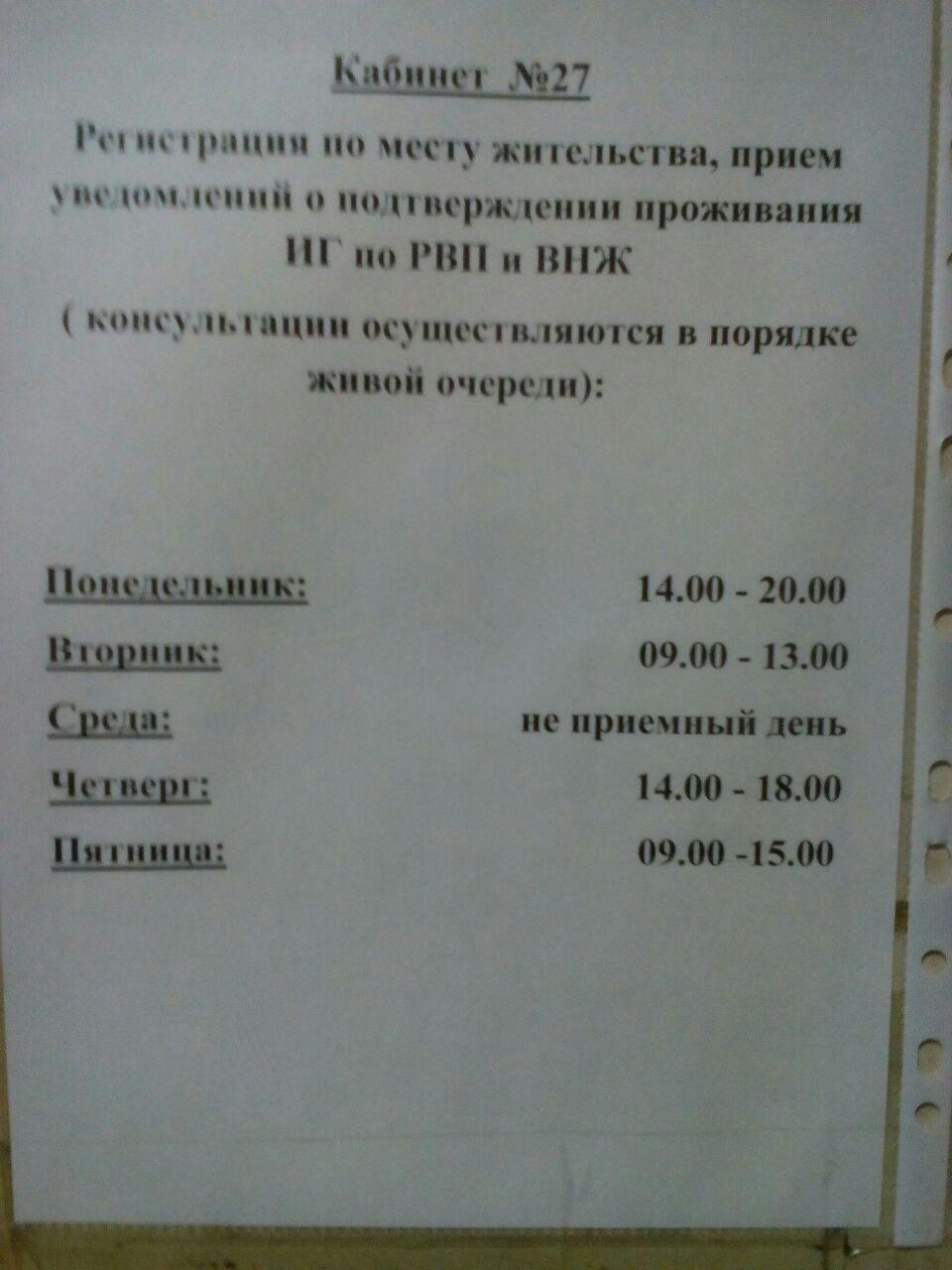 Трудовой договор для фмс в москве Матросова улица справки 2 ндфл для получения кредита купить в москве