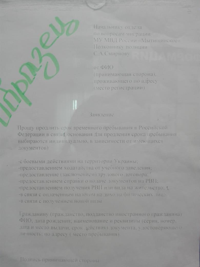 Трудовой договор для фмс в москве Мытищинская 3-я улица трудовые книжки со стажем Татищева улица