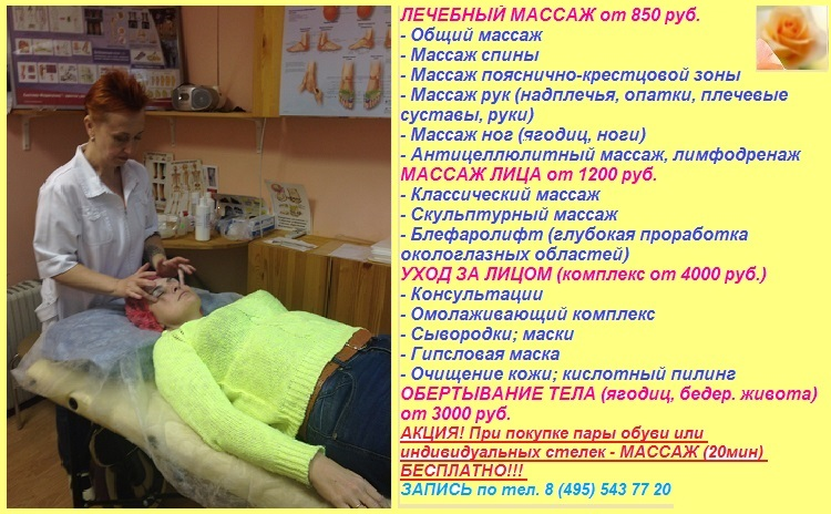 Общий массаж польза для организма
