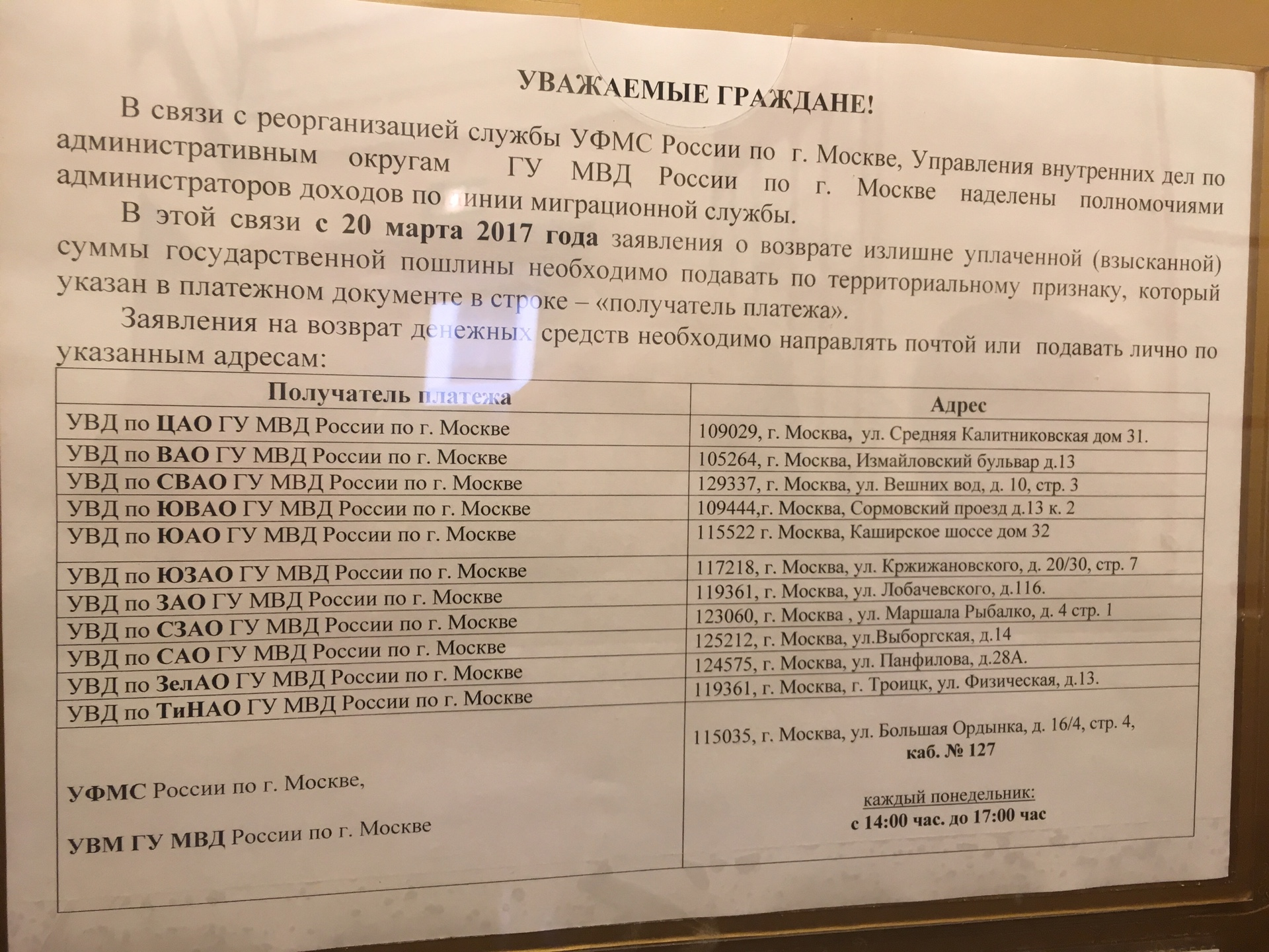 Трудовой договор для фмс в москве Сыромятнический проезд обязателен ли номер товарного чека для налоговой