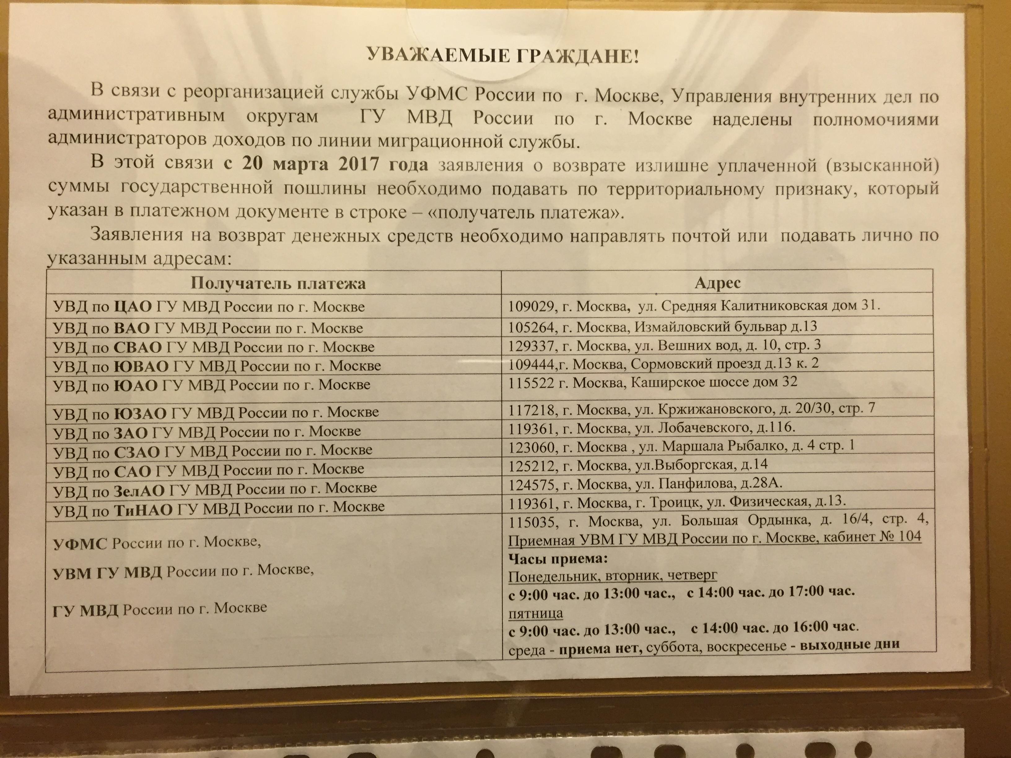 Бухгалтерия уфмс по г москве бухгалтерия мирэа на юго западной телефон