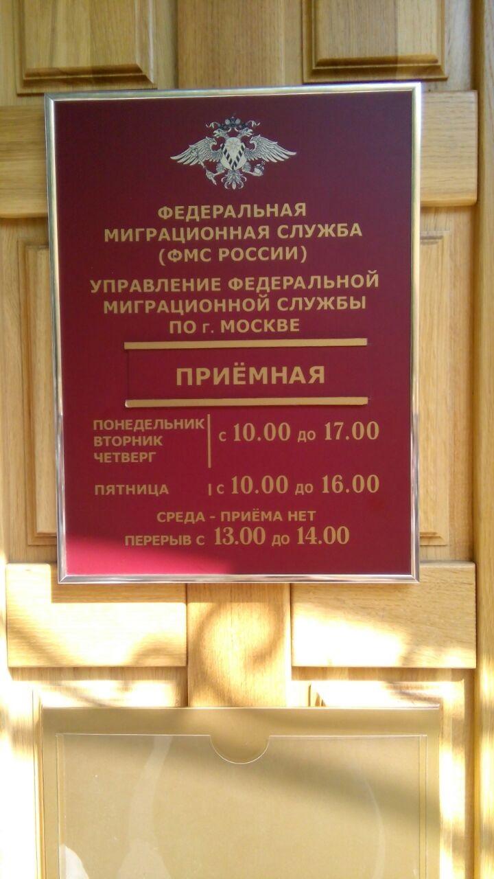 Трудовой договор для фмс в москве Краснопролетарская улица 2 ндфл обновление скачать