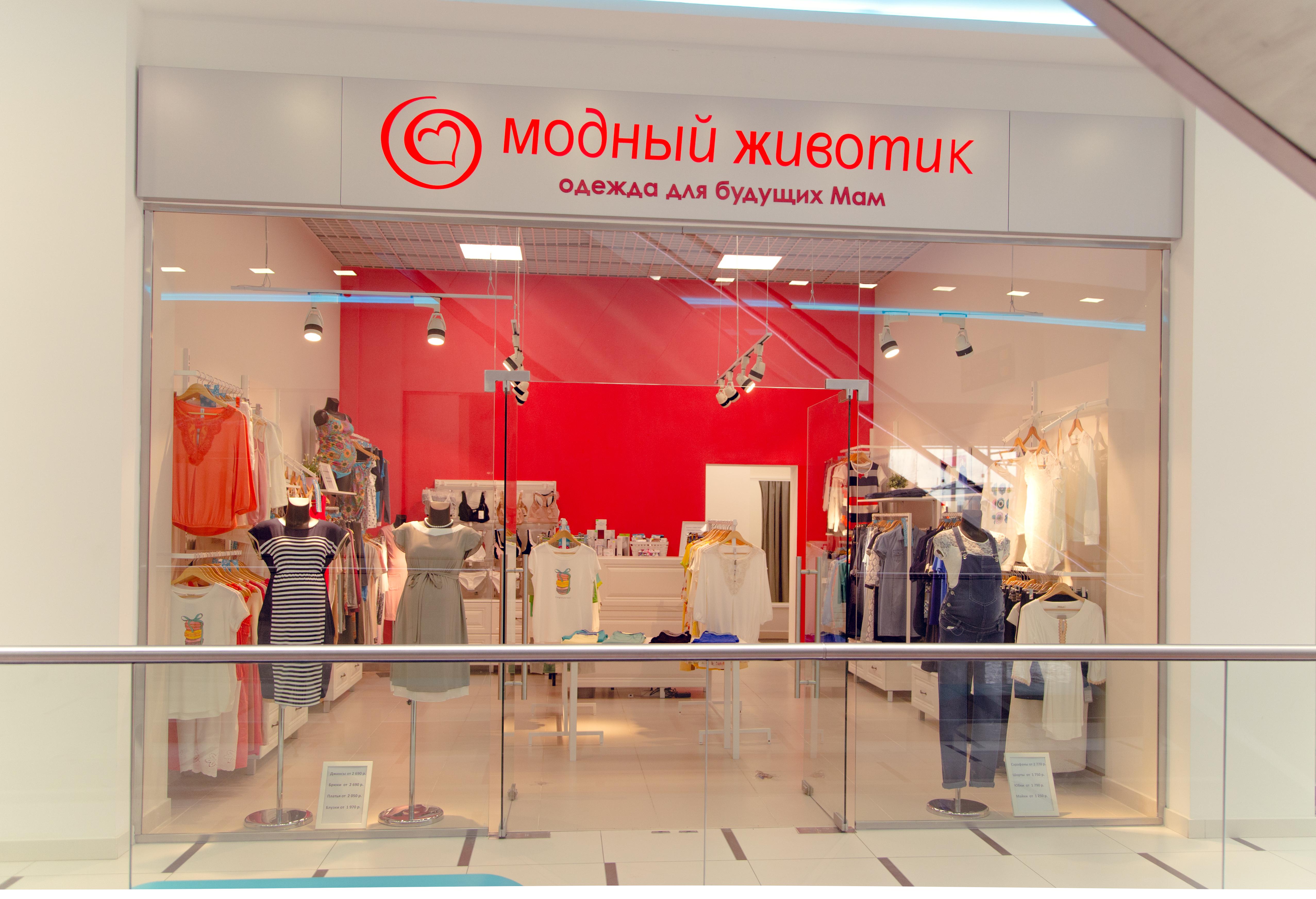 Модный животик — Казань, Баумана, 7 10 (телефон, режим работы и отзывы) c4bea1cf04b