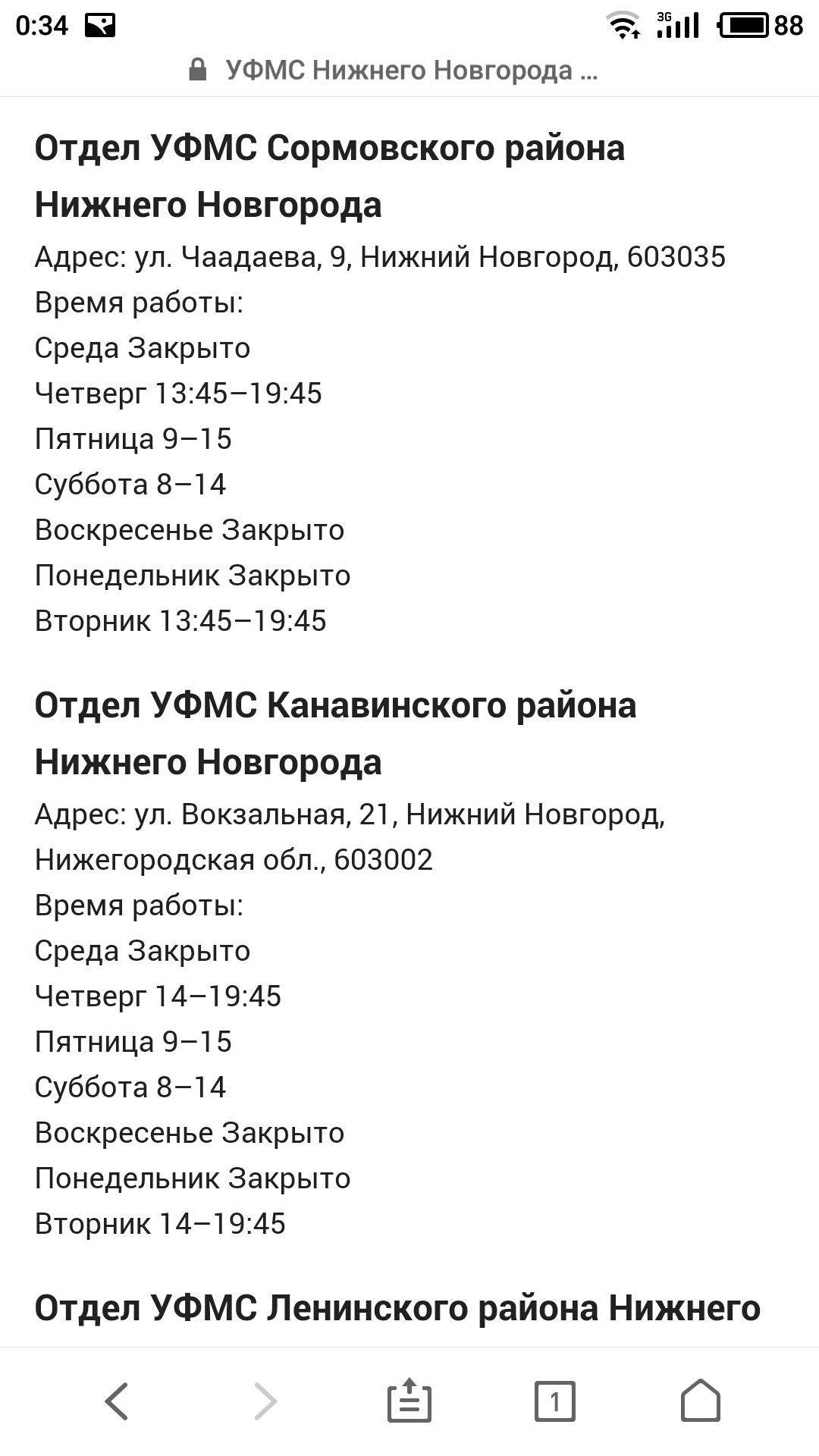 Социальный проездной билет в пермском крае