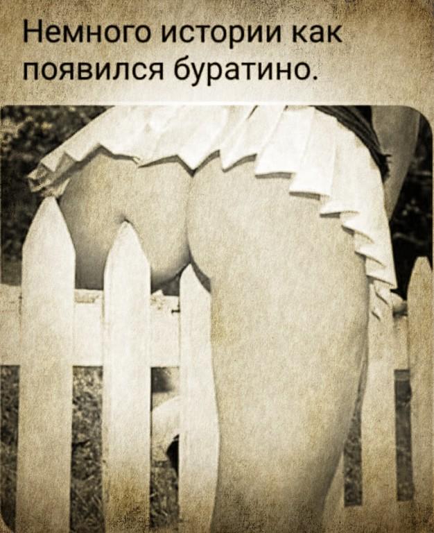 картинка немного истории как появился буратино москвы