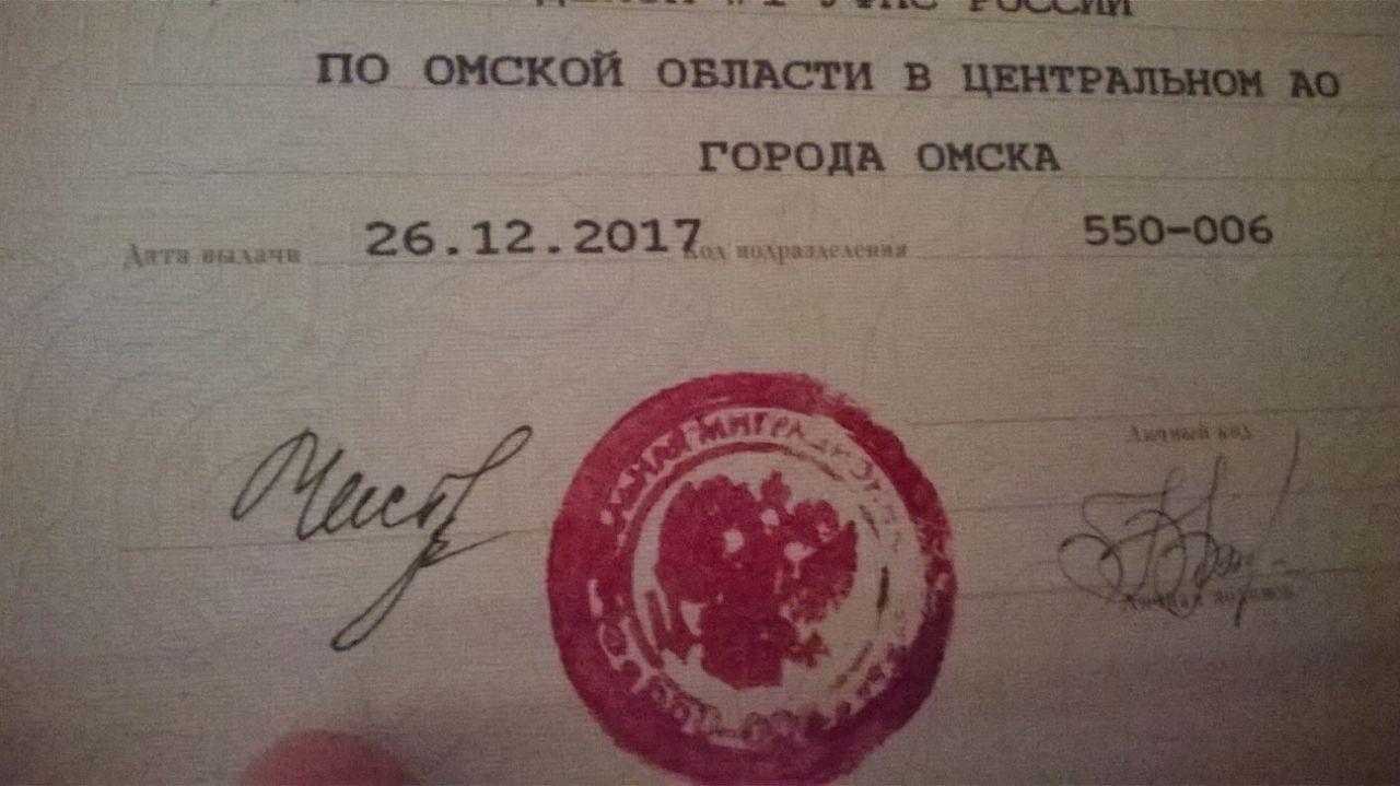 Паспортная служба омского района