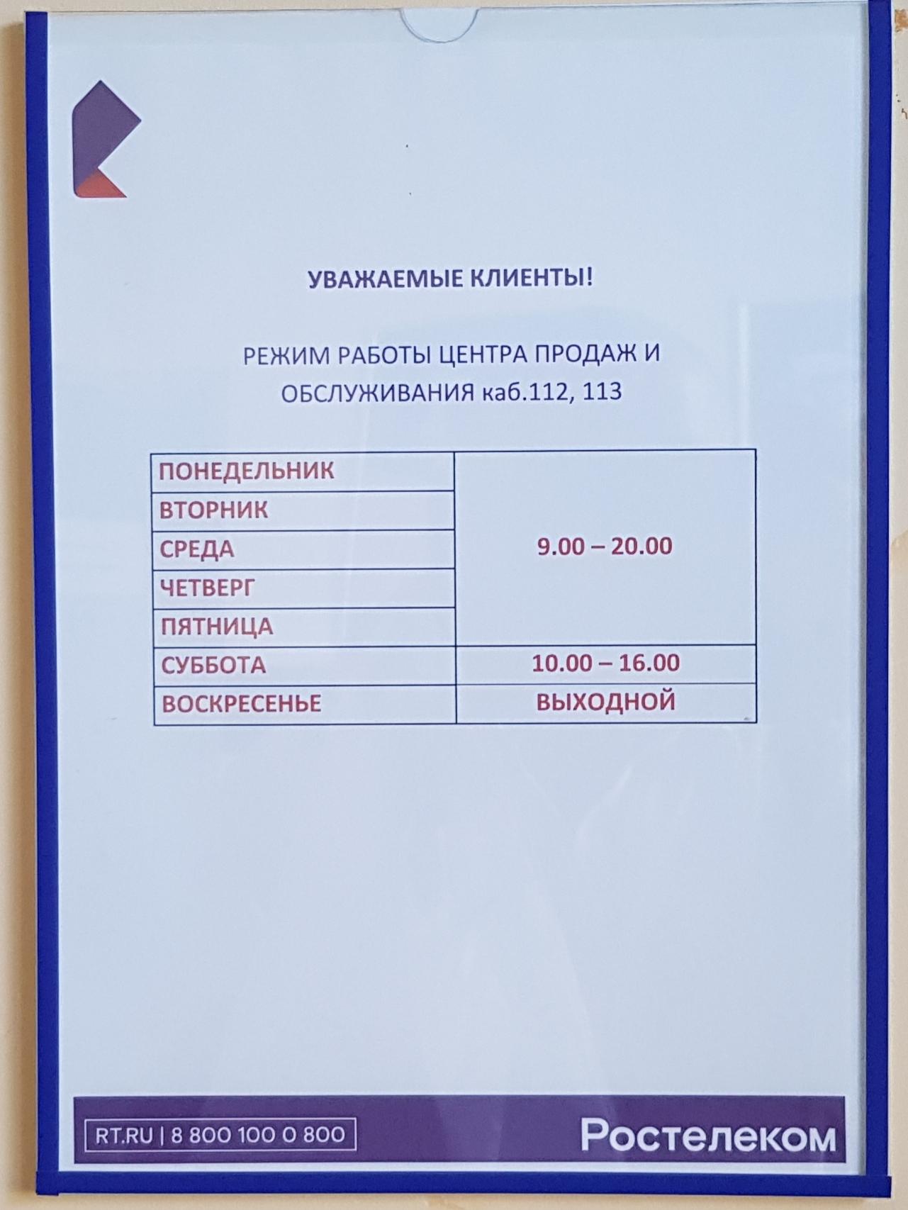 пао ростелеком киров официальный сайт контакты сельский ипотечный кредит